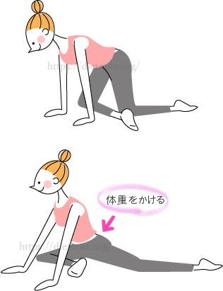 柔軟講座・脚伸ばしストレッチ